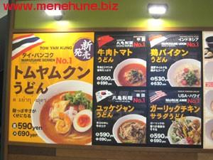 「丸亀製麺」の特別メニュー