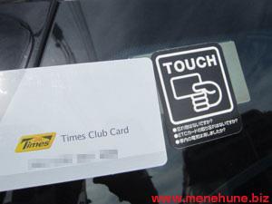 タイムズカープラスの会員カードをタッチ