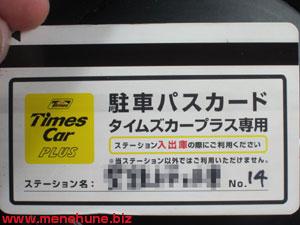 ゲート式駐車場に車載されるパスカード
