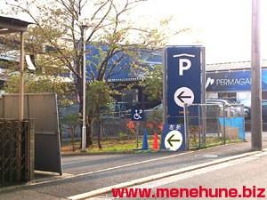 都筑インター方面からの駐車場入口