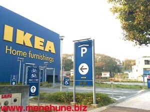 IKEA港北店のエントランス付近駐車場入口