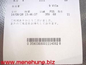 IKEA立川店のレシ-トバーコード