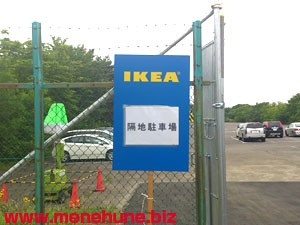 IKEA立川泉町無料隔地駐車場入口の看板