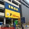 IKEA立川店の感想。駐車場・レストラン・行き方・営業時間など 2/3