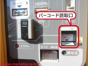 IKEA立川店駐車場の精算機(拡大)