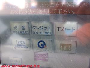 ガソリンスタンド給油時操作画面では「クレジット」を選択