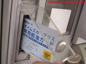 ガソリンスタンドで給油カードを認証