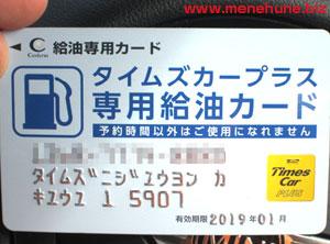 タイムズカープラス車載の給油カード